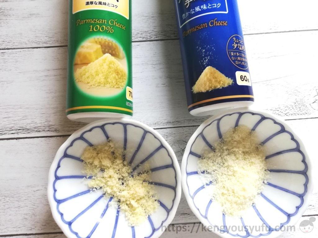 食材宅配コープデリで畿央入下「パルメザンチーズ」北海道と中身を比較