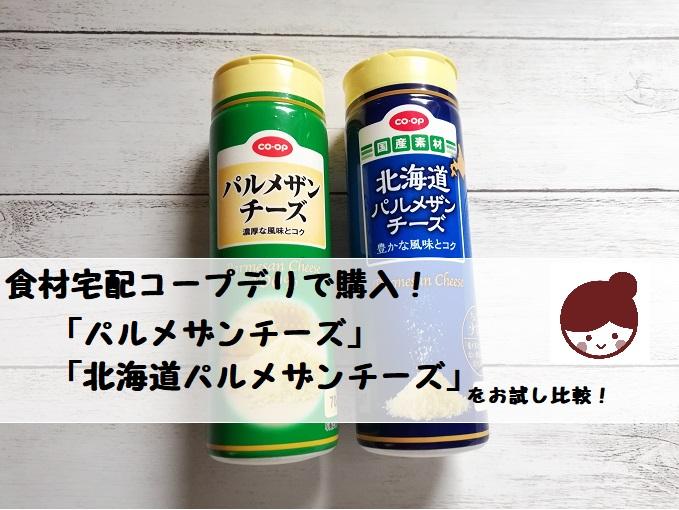 コープ「パルメザンチーズ」2種を比較!違いは何!?