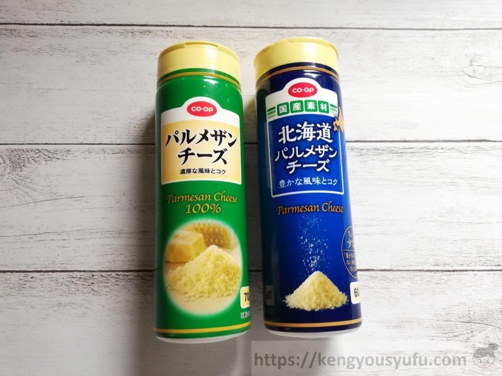 食材宅配コープデリで購入した「パルメザンチーズ」2種類