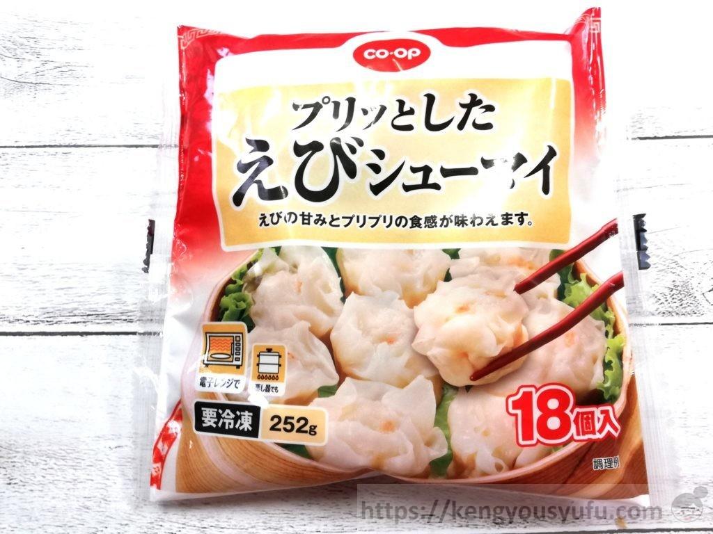 食材宅配コープデリで購入した「プリッとしたえびシューマイ」パッケージ画像