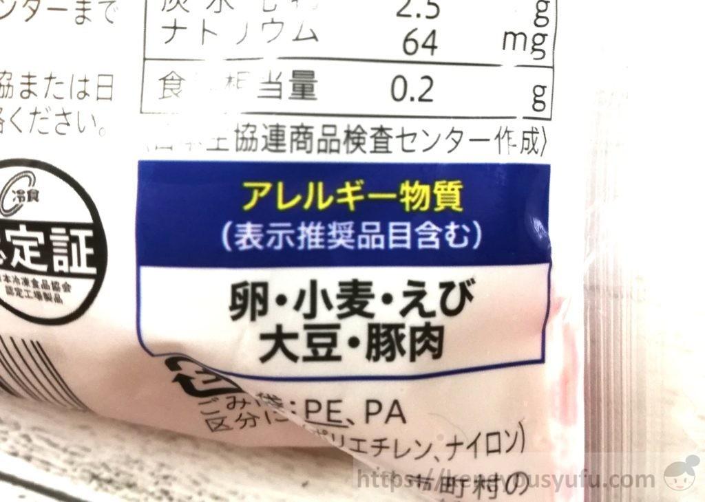 食材宅配コープデリで購入した「プリッとしたえびシューマイ」アレルギー物質