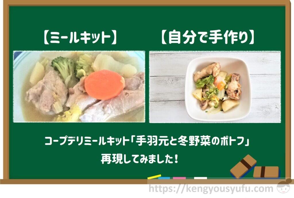 【コープ簡単料理キット】手羽元と冬野菜のポトフを再現してみた!