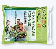うちの畑のうまい野菜 パルシステムの千葉県産冷凍ホウレンソウ