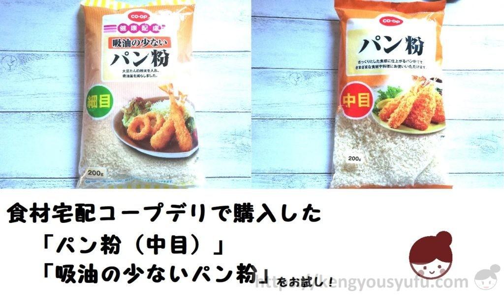 食材宅配コープデリで購入した「パン粉(中目)」「健康配慮吸油の少ないパン粉」