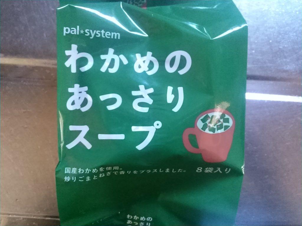 食材宅配パルシステムのわかめのあっさりスープをお試ししてみました!