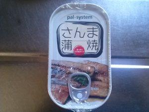食材宅配パルシステムのさんまの蒲焼きをお試ししてみました!