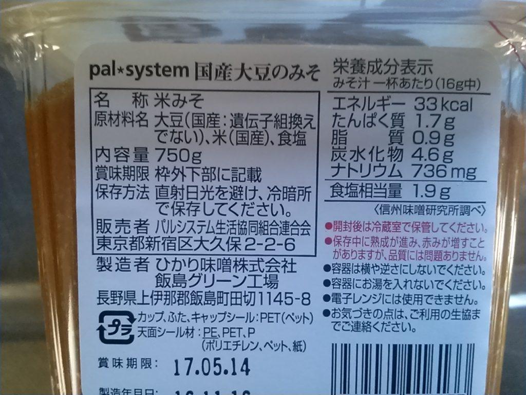食材宅配パルシステムの国産大豆をみそをお試ししてみました!原材料