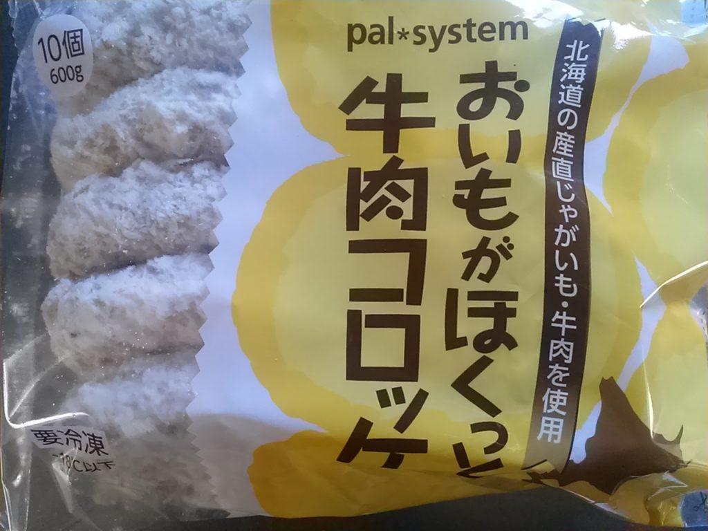 食材宅配パルシステムの「おいもがほくっと牛肉コロッケ」をお試ししてみました!