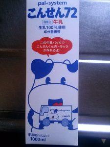 食材宅配パルシステム こんせん72牛乳をお試し 12月になってパックが変わったよ!