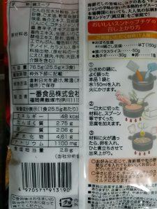 食材宅配パルシステムでスンドゥブチゲスープをお試ししてみました!裏面の画像