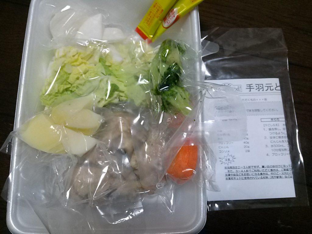 食材宅配コープデリの手羽元と冬野菜のポトフをお試ししてみました!付属の食材画像