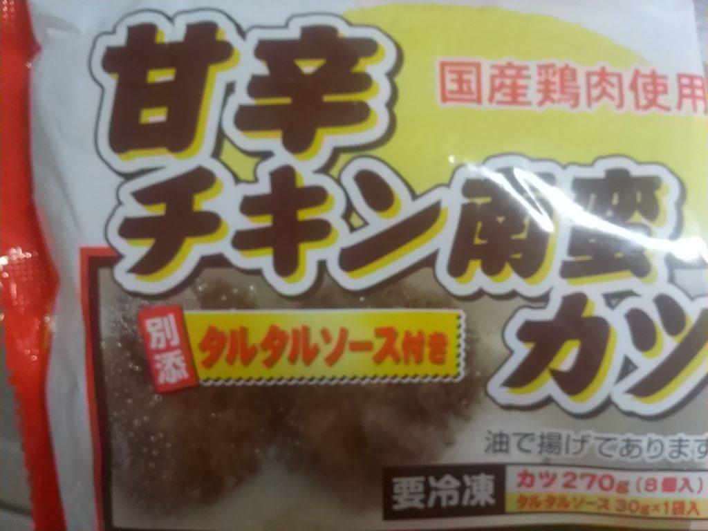 甘辛チキン南蛮カツ タルタルソース付き