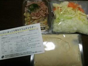 食材宅配コープデリの簡単料理キットで「ほっこり幸せクラムチャウダー」の材料画像