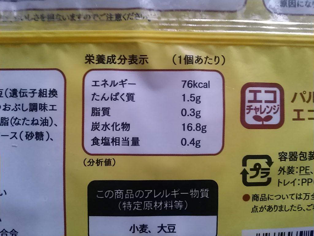 食材宅配パルシステムの産直米の焼きおにぎりをお試ししてみました!
