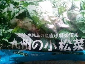 食材宅配パルシステムの冷凍野菜 九州の小松菜をお試ししてみました パッケージ画像