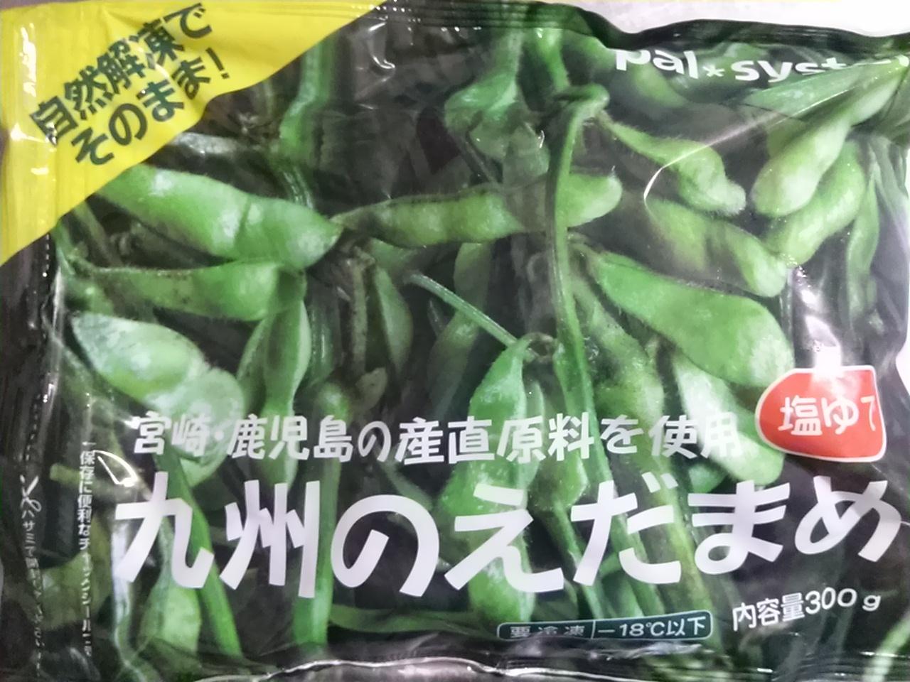 食材宅配パルシステム九州のえだまめ
