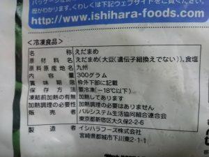 食材宅配パルシステムの九州の枝豆をお試ししてみました!