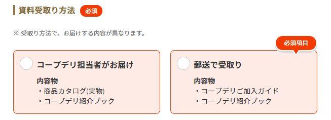 食材宅配コープデリ 資料受け取り方法は2種類あるという画像