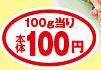 食材宅配コープデリ・おうちコープの100gあたりの値段記載方法