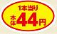 コープデリ・おうちコープの焼き鳥1本あたりの値段