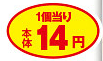 食材宅配コープデリ・おうちコープの焼売1個当たりの値段