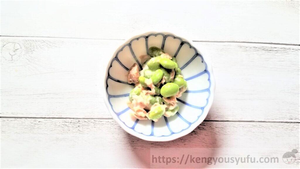 【パルシステム】九州産えだまめ ツナとマヨネーズサラダ