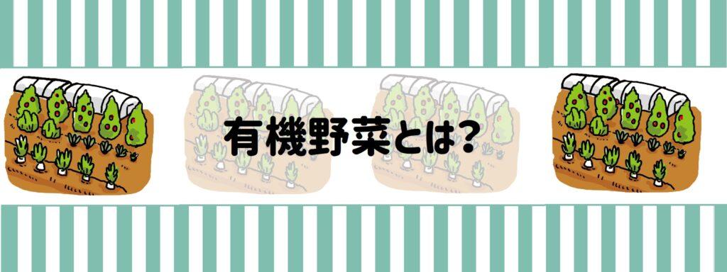有機野菜とは?