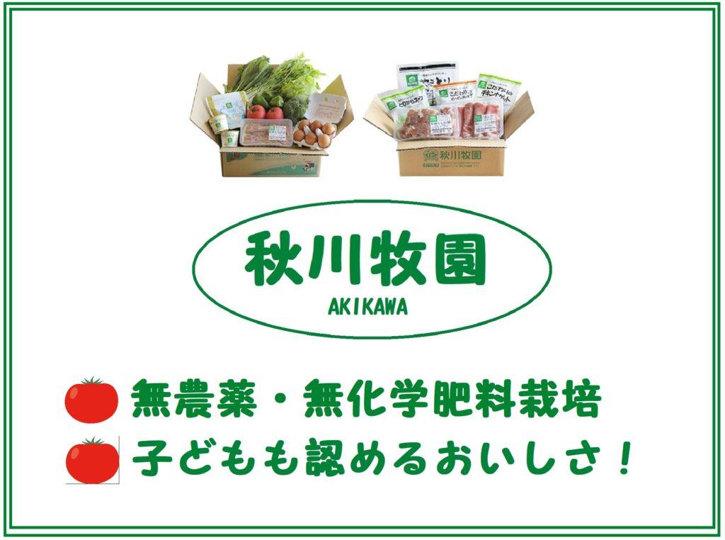 秋川牧園の有機野菜