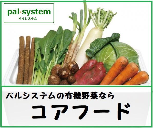 パルシステムの有機野菜なら「コアフード」