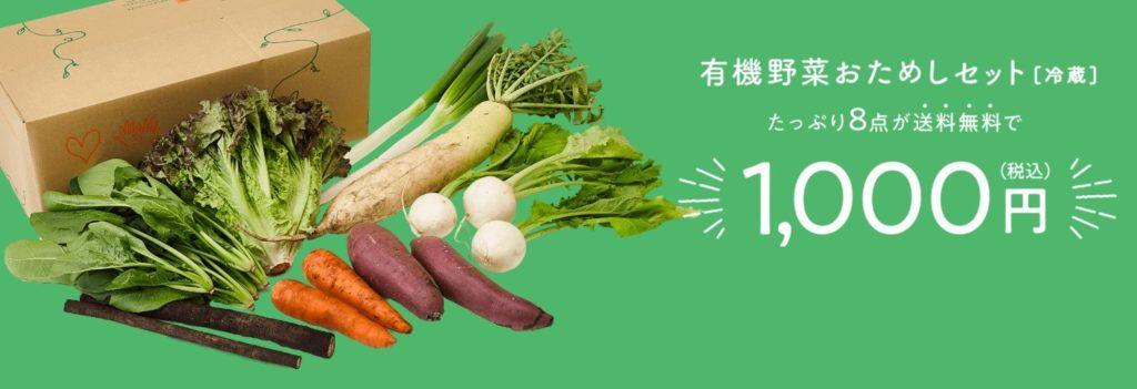 食材宅配パルシステム有機野菜お試しセット