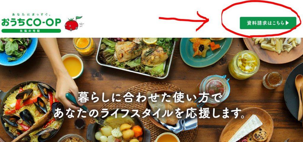 食材宅配おうちコープ 無料資料請求方法 公式ホームページ画像