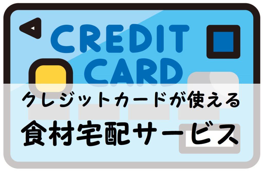 【食材宅配】クレジットカードで支払いできるサービスはここだ!