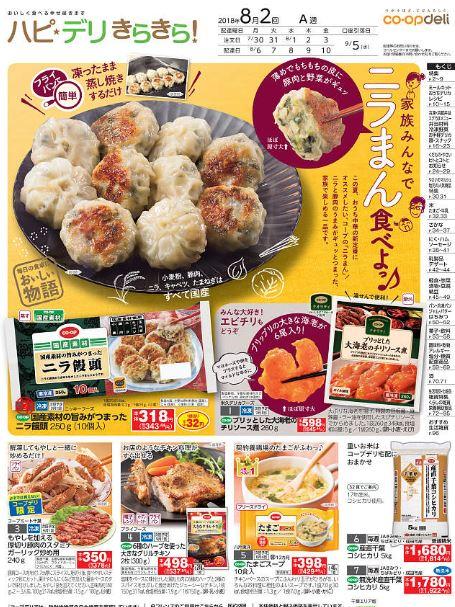 食材宅配コープデリの「ハピデリ きらきら」カタログ画像