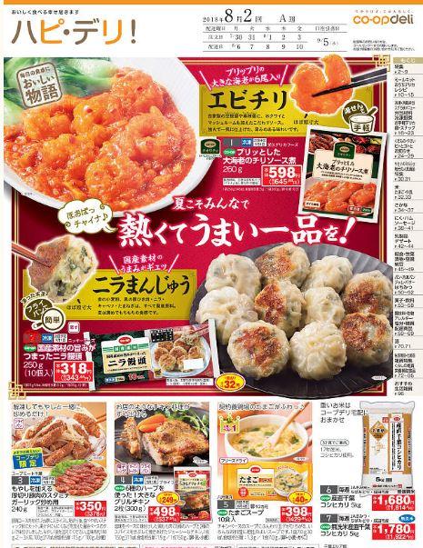 食材宅配コープデリ「ハピ・デリ」カタログ画像