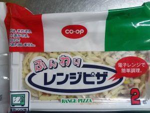 食材宅配コープのふんわりレンジピザをお試ししてみました!