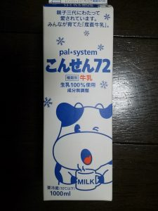 こんせん72牛乳 食材宅配パルシステム