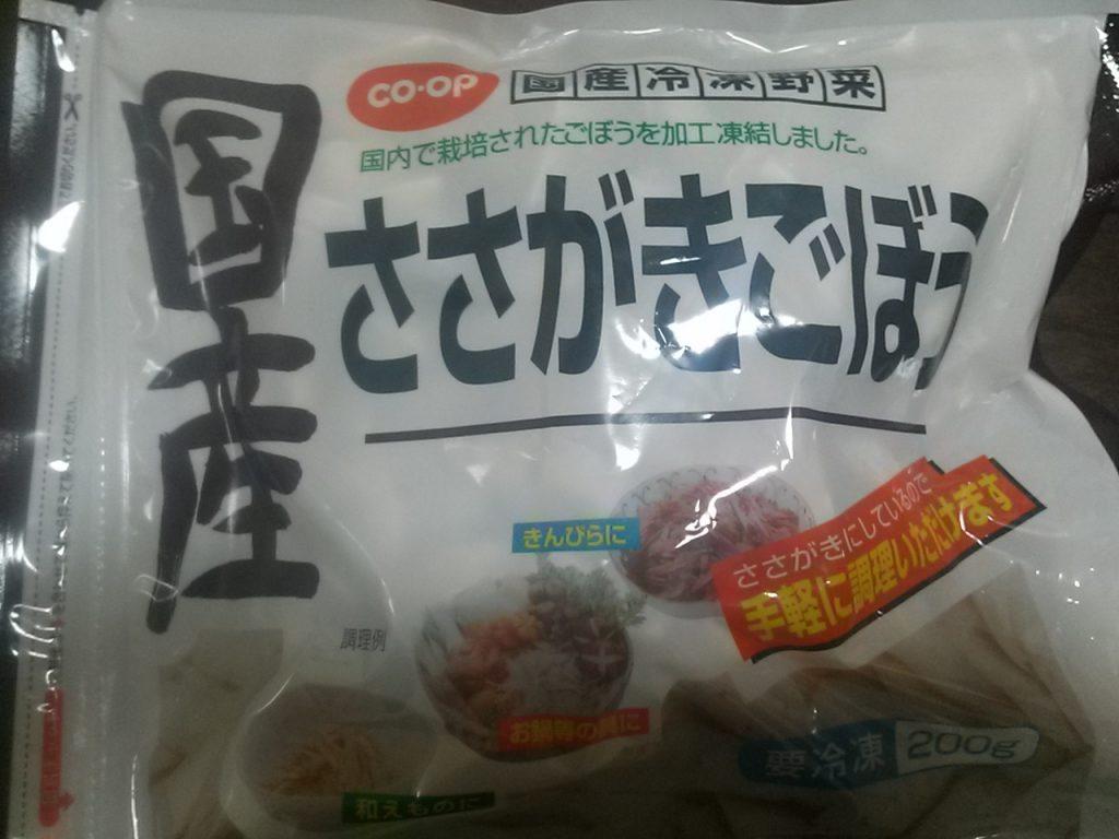 食材宅配コープデリの国産さかがきごぼうは使いやすい!