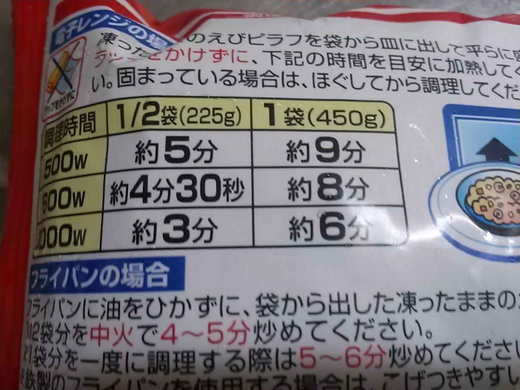 食材宅配コープデリ「えびピラフ」電子レンジ加熱時間