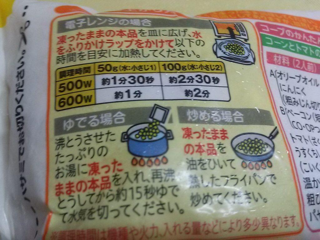 コープ甘味つぶコーン(スーパースイート種使用)をお試し!