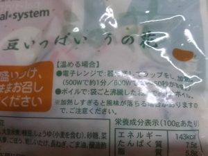 食材宅配パルシステム 豆いっぱい卯の花のお味は?