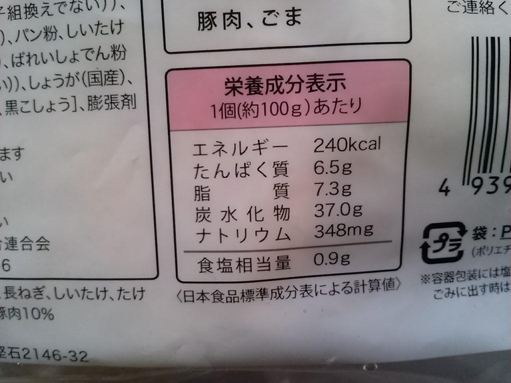 パルシステム 国産豚肉で作った肉まんをお試し!栄養成分表示
