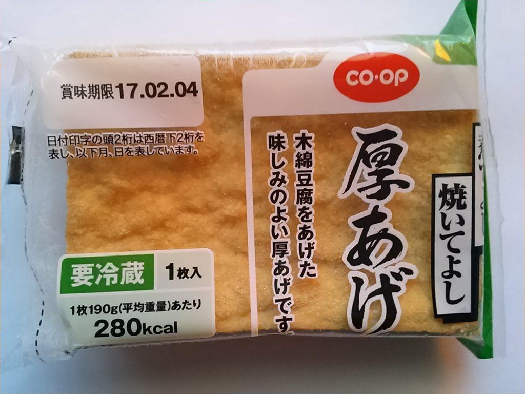 食材宅配コープデリの厚揚げは安くて使い勝手が良い!
