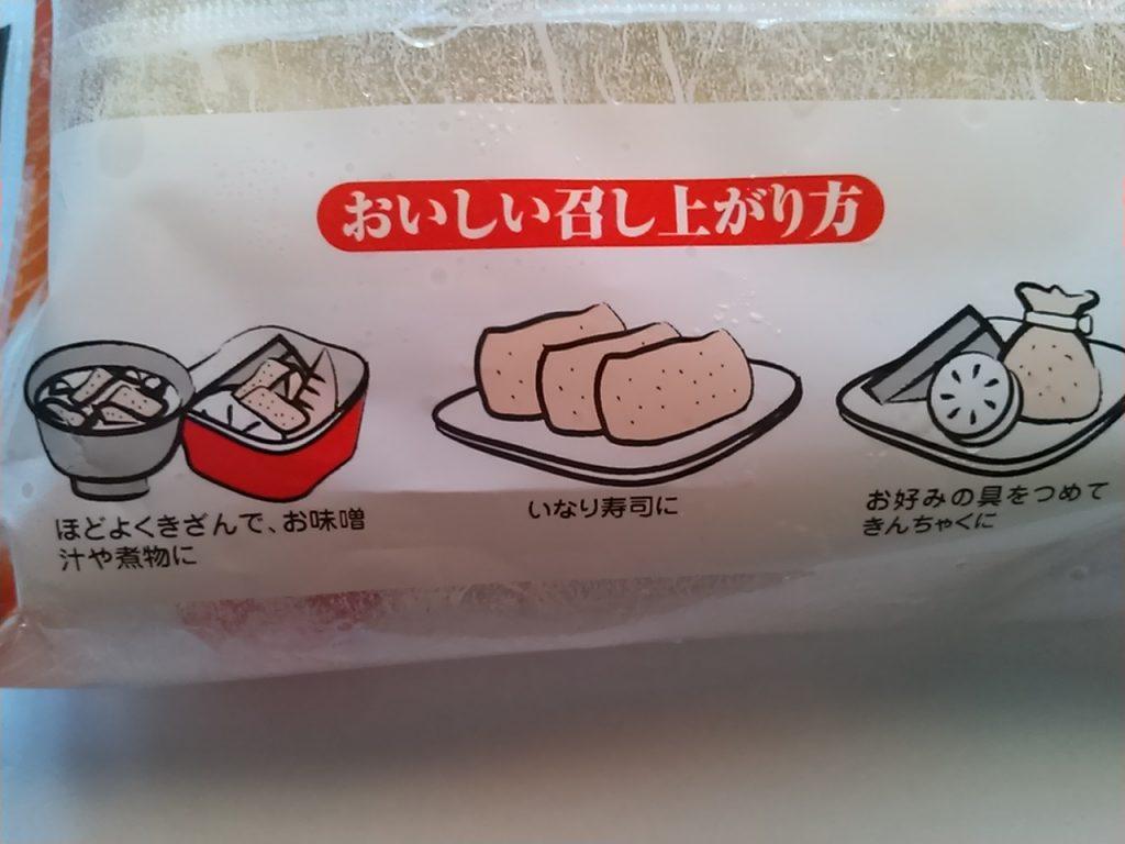 食材宅配コープデリの油揚げで色々クッキング!例