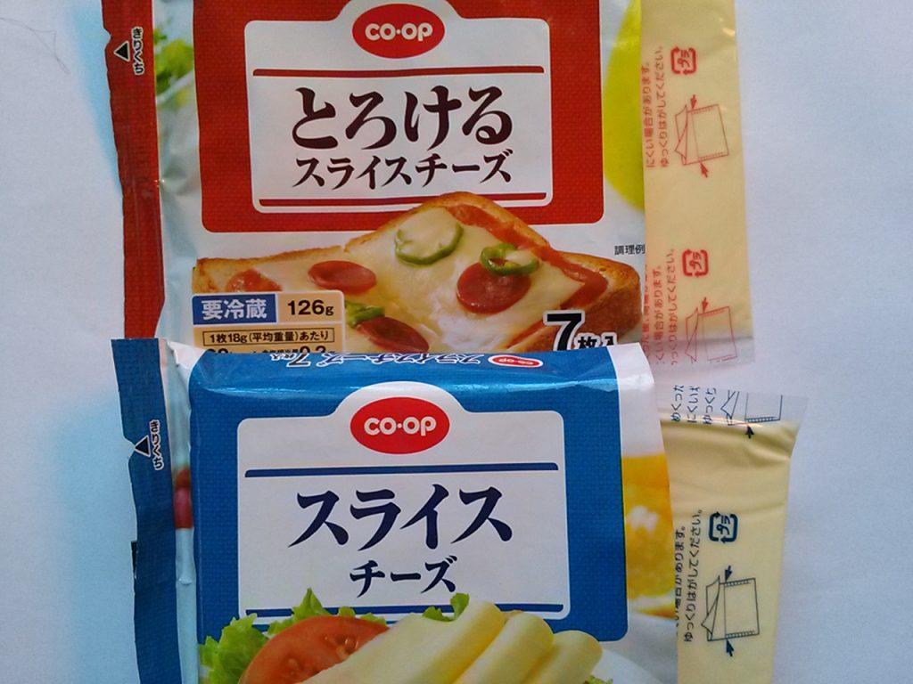 食材宅配コープデリで買うチーズと言ったらこれ「スライスチーズ」パッケージ画像