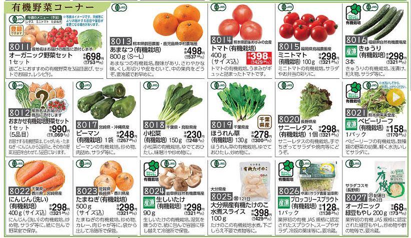 コープ 有機野菜