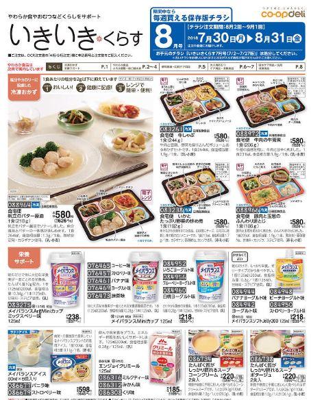 食材宅配コープデリ「いきいきくらす」カタログ画像