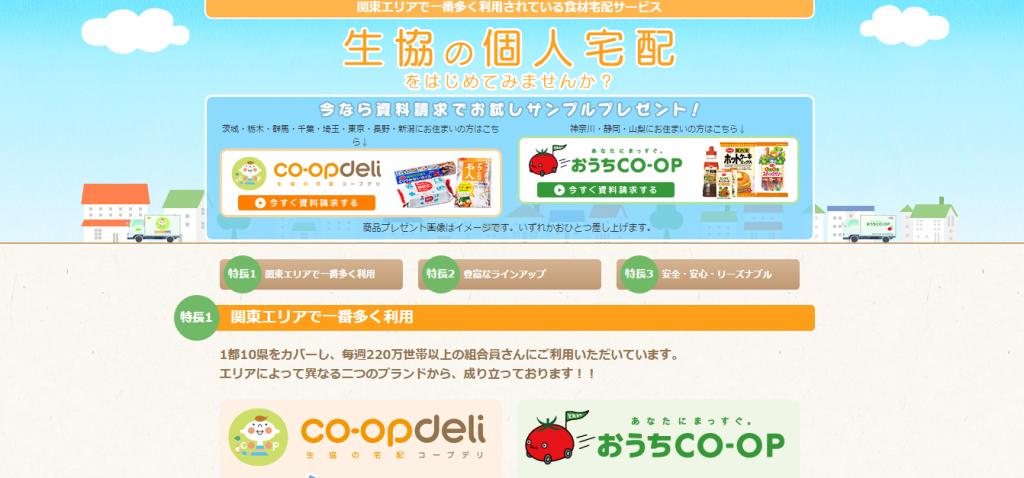 コープデリの公式ホームページ画像