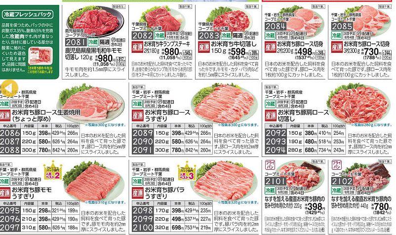 コープデリ 冷蔵食品肉の画像