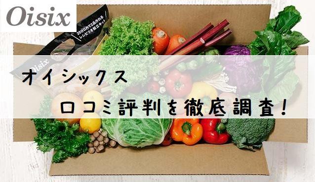 オイシックス 口コミ・評判を徹底調査!
