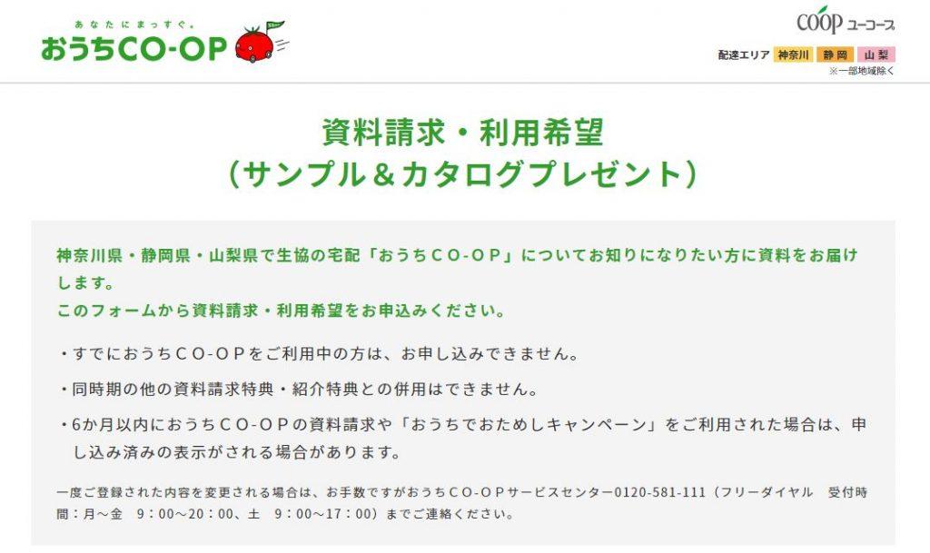 食材宅配おうちコープ 無料資料請求方法